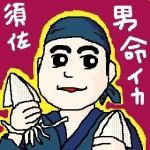 妙に気に入ってる萩椿の姉さん作