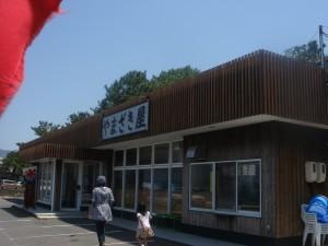 萩、菊ヶ浜の「やまざき屋」