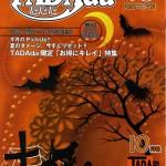 関門情報誌TADAda10月号