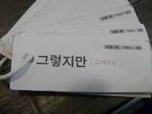 影山兄さんの忘れ物「韓国語の単語帳」