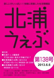 北浦うぇぶlogo20130606
