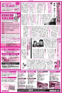 北浦うぇぶ20130606