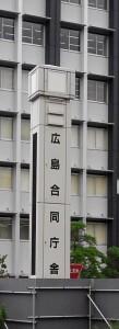 hirossima-goudoutyousya