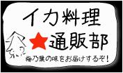 梅乃葉の秀逸な人気イカ料理をお届けする通販ショップ「イカ料理★通販屋」