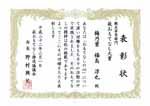 萩おもてなし大賞2010年受賞