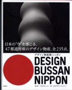 design-bussan-s