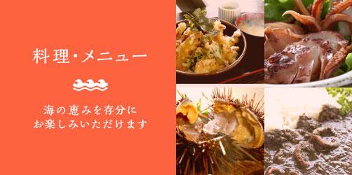 料理・メニュー