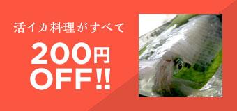 活イカ料理全て200円OFF