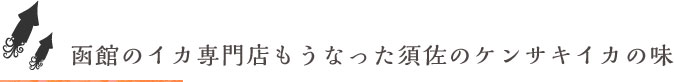 函館のイカ専門店もうなった須佐のケンサキイカの味